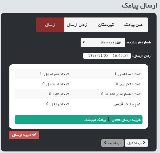 تایید ارسال پیامک