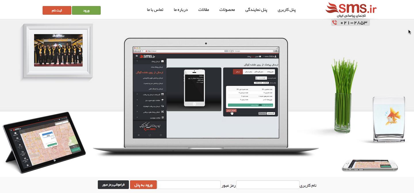 سایت جدید sms.ir