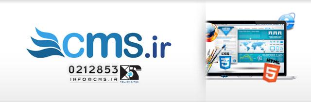 طراحی وب سایت با cms.ir تلفن 0212853