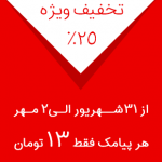 جشنواره هر پیامک 130 ریال