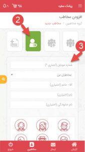 راهنمای پیامک سفید, white sms