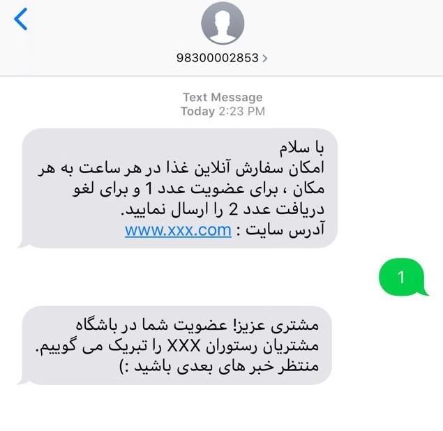پاسخ خودکار به پیامک های دریافتی