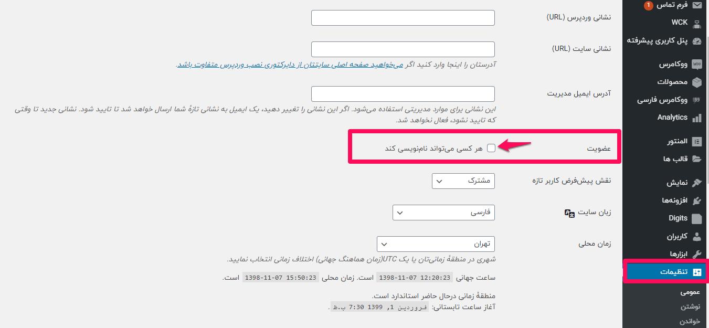ارسال کد تایید در وردپرس
