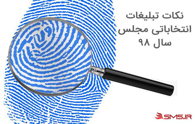 پنل پیامک انتخاباتی مجلس